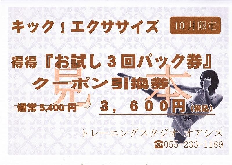 キック3回券10月表