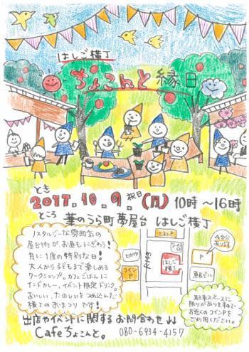 縁日2017/10