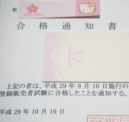 登録販売者試験合格通知 写真撮影:コスメコンシェルジュLIZ