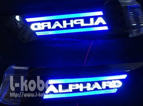 20アルファードヘッドライト加工ポジションレンズ1