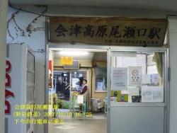 会津高原尾瀬口(野岩鉄道駅)