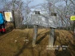 川苔山(1,363m)