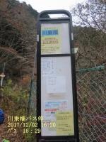 川乗橋バス停 16:2.0