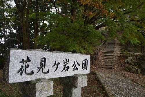 291104 花見ヶ岩公園1