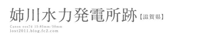 姉川発電所1712title01.jpg
