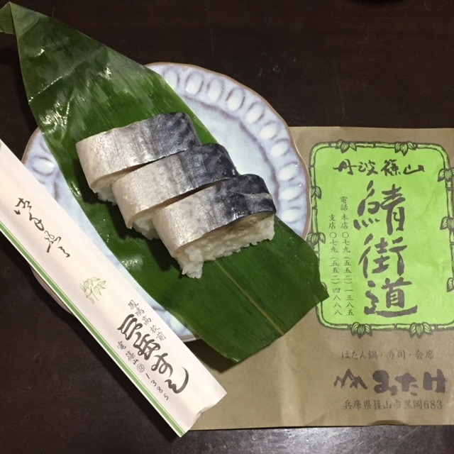 291101-2みたけ鯖寿司