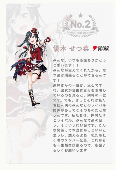 screencapture-lovelive-as-admin-bushimo-jp-vote-v201712-1513558763043_05.jpg
