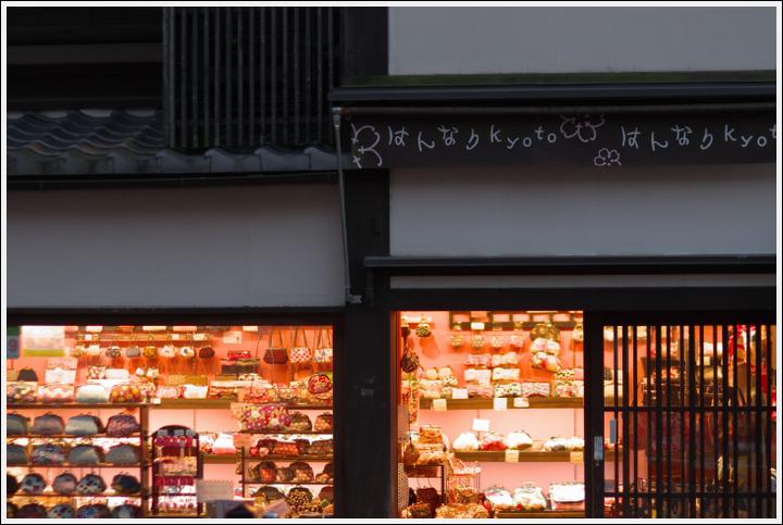 2017年11月7日 京都散歩 (23)