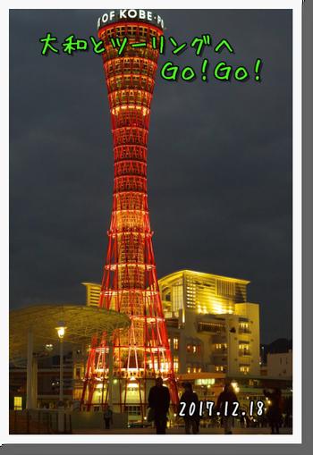 2017年12月18日 神戸メリケンパーク