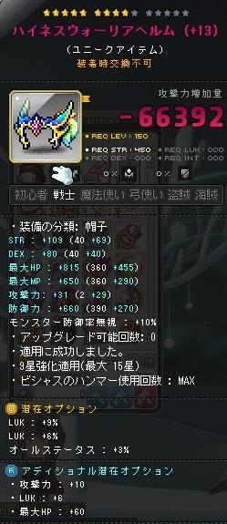 Maple_170927_105131.jpg