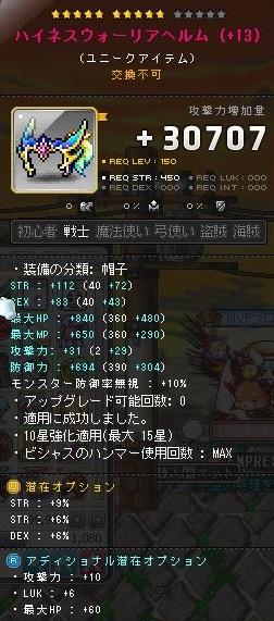 Maple_171001_003655.jpg