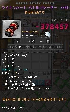 Maple_171022_020948.jpg