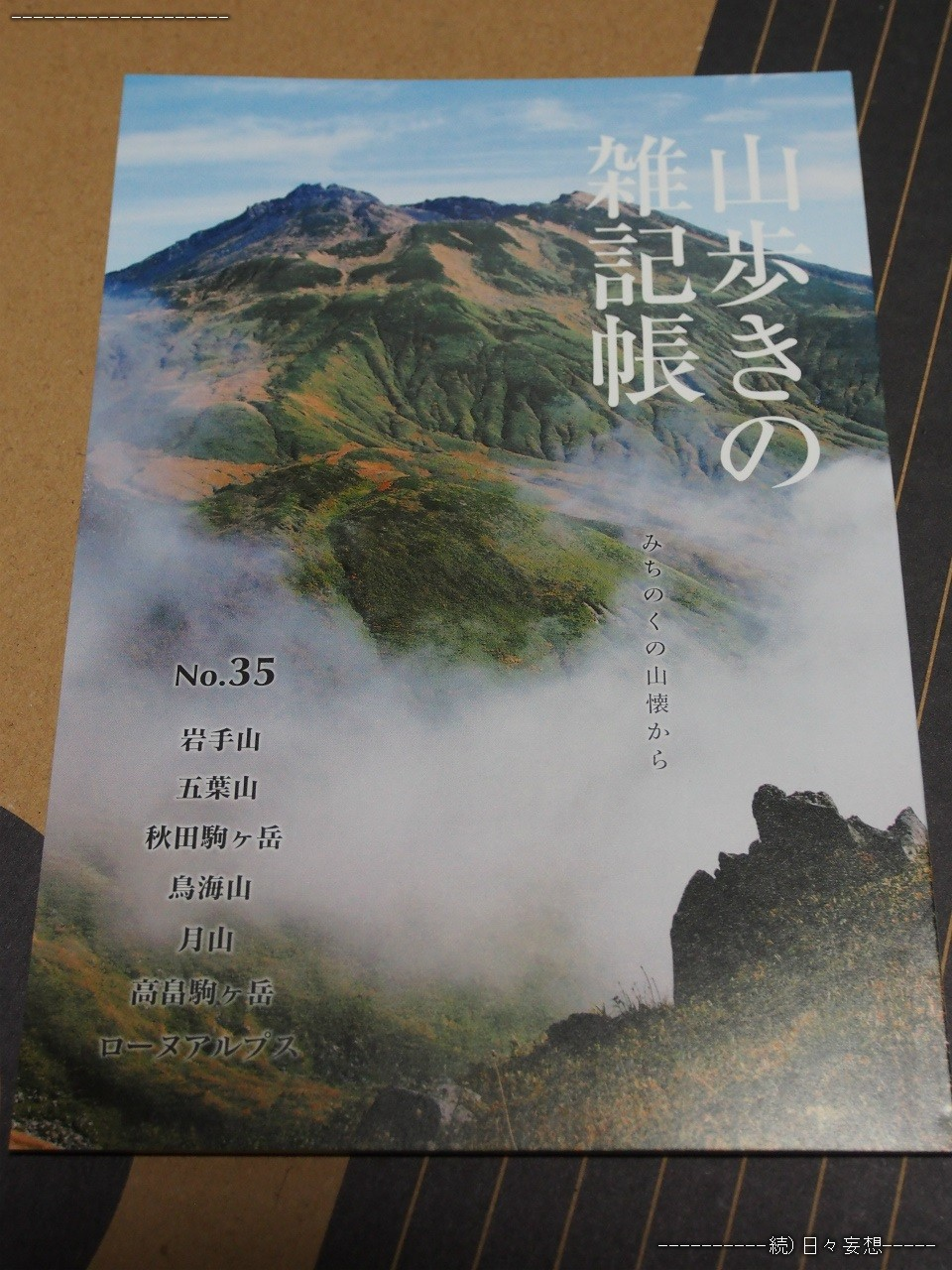 PA0900032.jpg