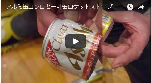 アルミ缶小型コンロ
