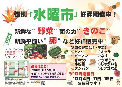 水曜市お知らせ(10月)