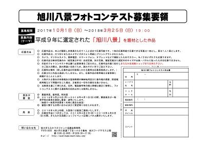 旭川八景フォトコンテスト応募要領