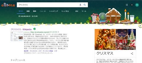 Google クリスマス 検索
