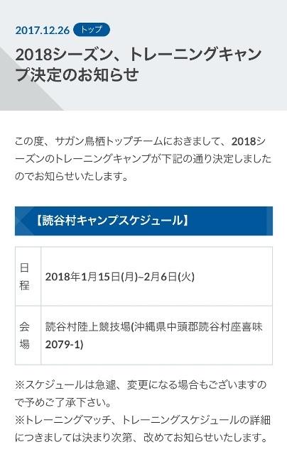 読谷キャンプ情報