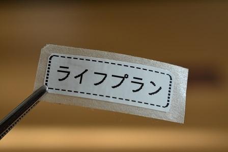 イケア・ラベル3