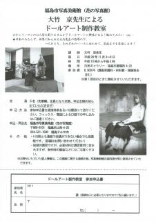 2017.11ドールアート展2