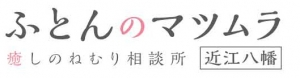 ふとんのマツムラ近江八幡ロゴ