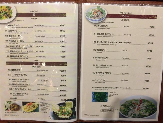 麺/ご飯/フォー