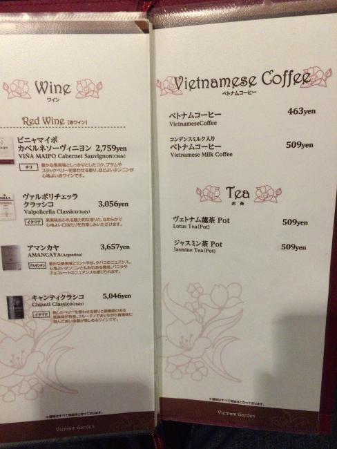 カクテル/ベトナムコーヒー