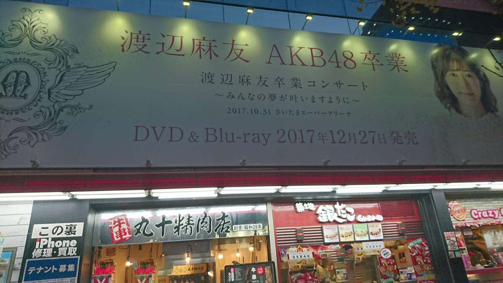 秋葉原ドン・キホーテの柱が【渡辺麻友】一新!