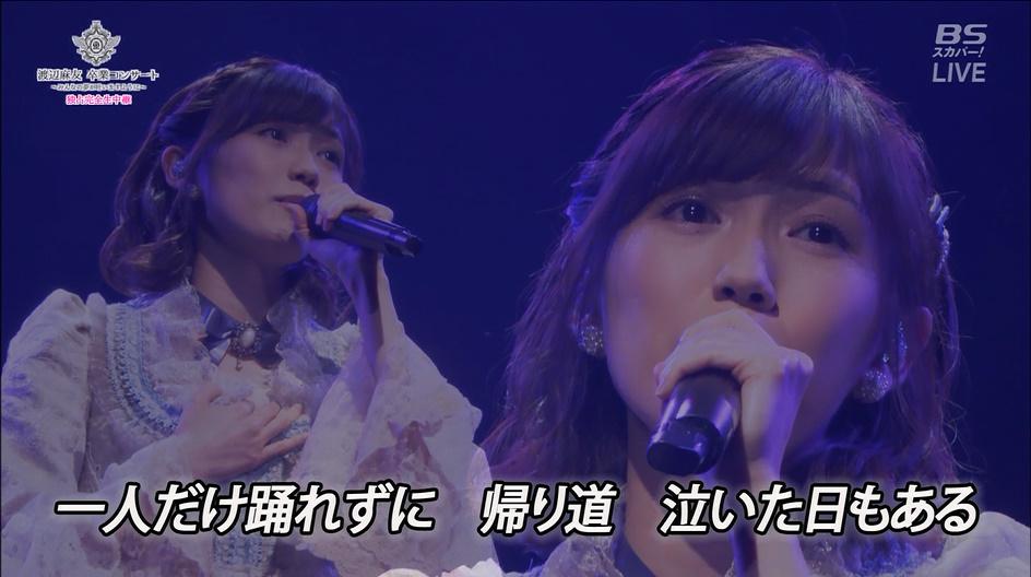 【渡辺麻友】卒業コンサート画像その1
