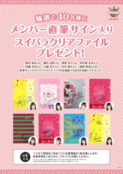 1711_AKB48_プレゼントキャンペーンPOP_1108-001