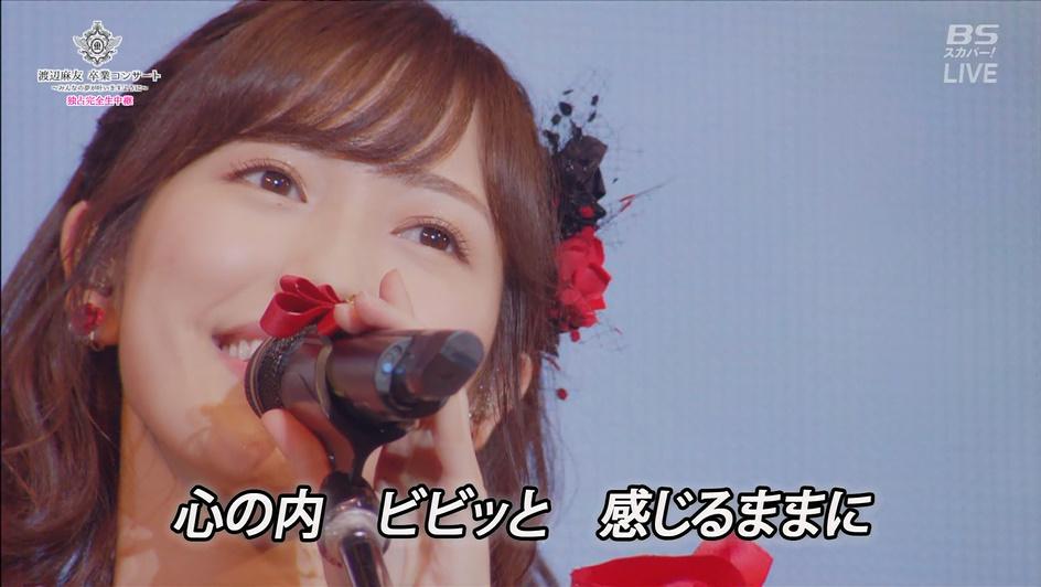 【渡辺麻友】卒業コンサート画像その6