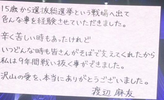 【渡辺麻友】感謝祭で50thシングルセンター曲を披露