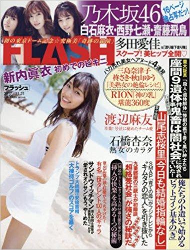 flash_20171107202314f08.jpg