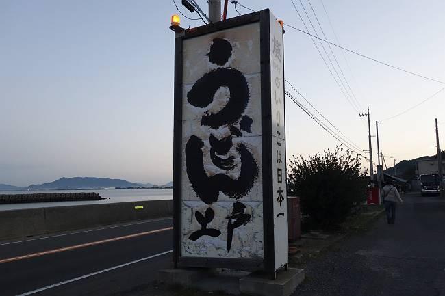 上戸 14