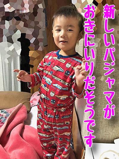 新しいパジャマ