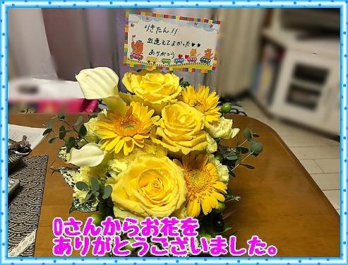 Oさんからのお花