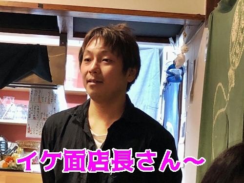イケ面店長