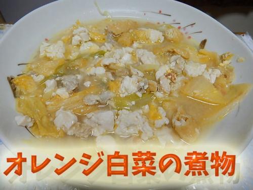 オレンジ白菜の煮物