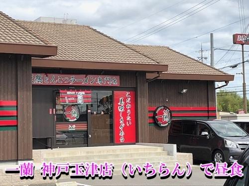 一蘭 神戸玉津店(いちらん)