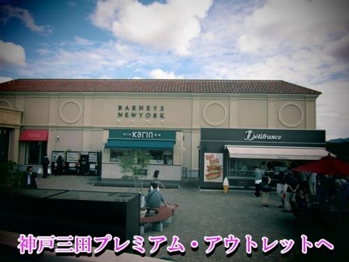神戸三田プレミアム・アウトレット