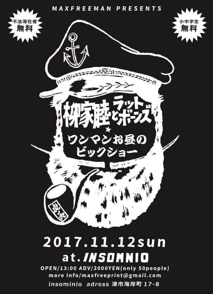 2017/11/12日曜日三重県津市insomnio MAXFREEMANプレゼンツ柳家睦とラットボーンズ
