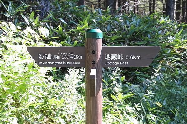 17湯ノ丸山7