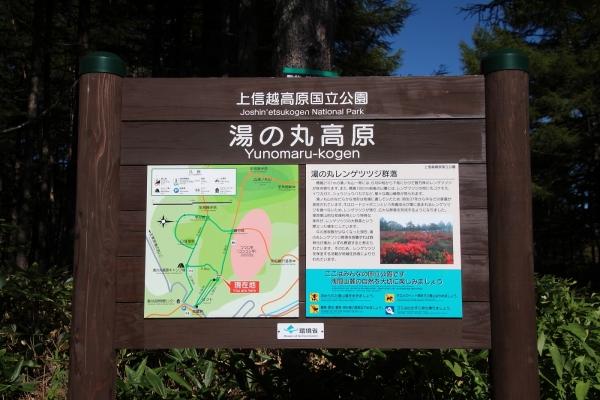 17湯ノ丸山8