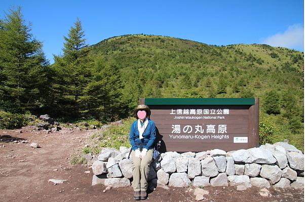 17湯ノ丸山18