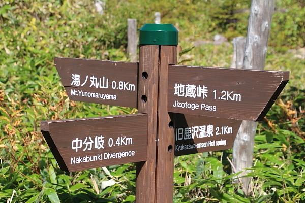17湯ノ丸山20