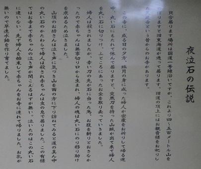 東海道・日坂・10