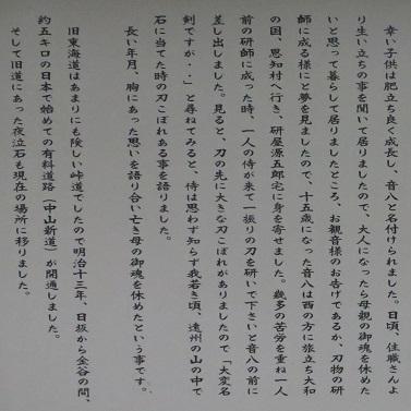 東海道・日坂・11
