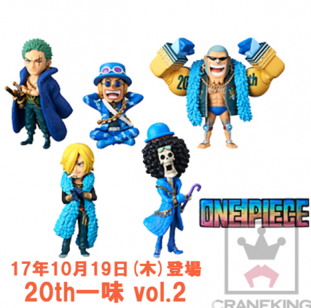 ワンピース ワールドコレクタブルフィギュア 20TH LIMITED vol.2