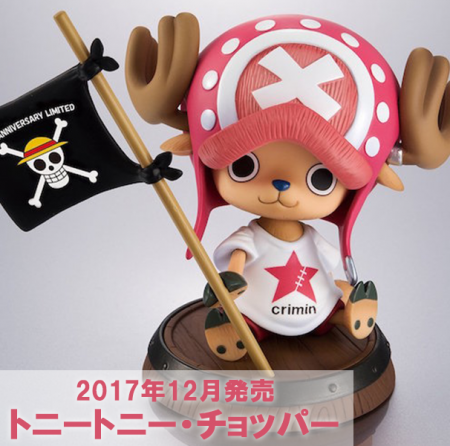 P.O.P ワンピース Sailing Again トニートニー・チョッパー crimin Ver. 20th Anniversary