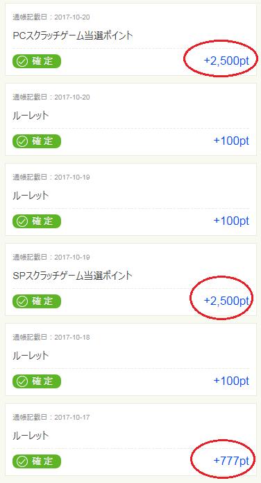 poney ゲーム通帳